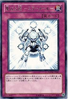 Yu-Gi-Oh! / Seventh Phase / 6 Bullets / PHSW-JP 067 Holy Armor - Mirror Mail - R