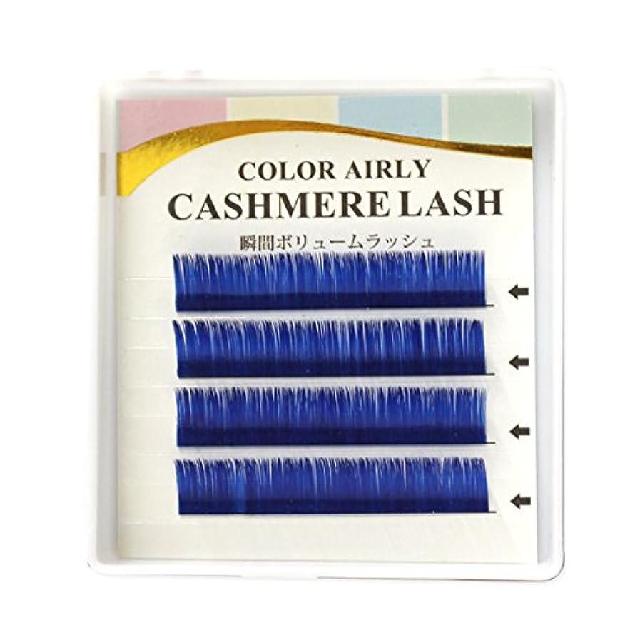 ビルダー相対サイズ間違っているカラーエアリーカシミアラッシュ(瞬間ボリュームラッシュカラー)4列D0.07MIX(ブルー)