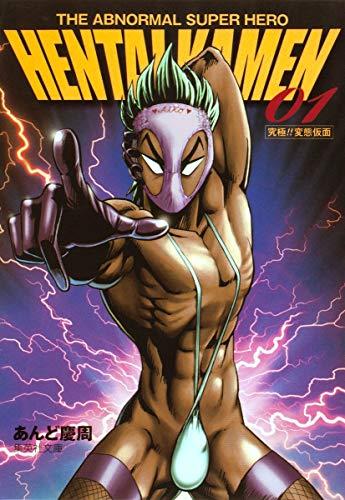 THE ABNORMAL SUPER HERO HENTAI KAMEN 1 (集英社文庫―コミック版)