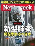 ニューズウィーク日本版 Special Report 新型肺炎 何を恐れるべきか〈2020年3月10日号〉 [雑誌]