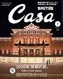 Casa BRUTUS 2020年 4月号 2020年 京都の旅。