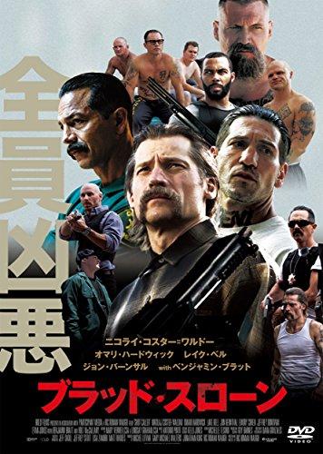 ブラッド・スローン [DVD]