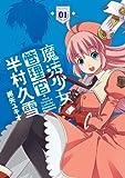 魔法少女管理官・半村久雪01 (電撃コミックスNEXT)(紺矢 ユキオ)