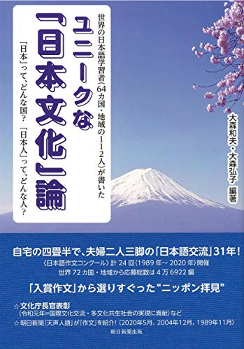 世界の日本語学習者(64カ国・地域112人)が書いた ユニークな「日本文化」論の詳細を見る