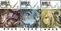 闘獣士 ベスティアリウス コミック 全3巻完結セット (少年サンデーコミックス〔スペシャル〕)