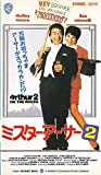 ミスター・アーサー2 [VHS] image