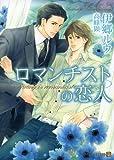 ロマンチストの恋人 (二見シャレード文庫)