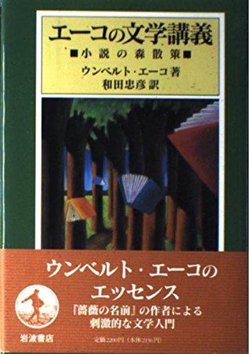 エーコの文学講義―小説の森散策