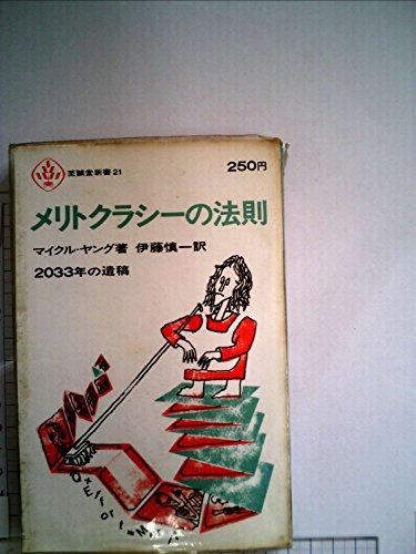 メリトクラシーの法則 (1965年) (至誠堂新書)