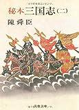 秘本三国志 (2) (文春文庫 (150‐7))