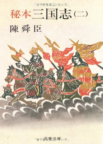 秘本三国志 (2) (文春文庫 (150‐7))の詳細を見る