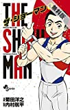 THE SHOWMAN(1)【期間限定 無料お試し版】 (少年サンデーコミックス)