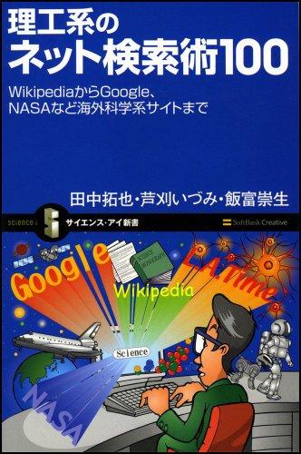 理工系のネット検索術100 理工系のための情報収集術 (サイエンス・アイ新書)