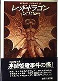 レッド・ドラゴン (ハヤカワ・ノヴェルズ)