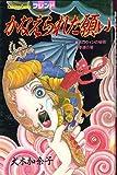 かなえられた願い 1 (講談社コミックスフレンド)