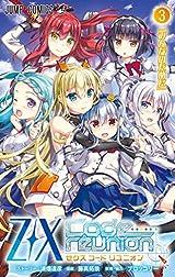 藤真拓哉「Z/X Code reunion」第3巻に全65枚の特製デッキ同梱版