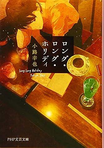 ロング・ロング・ホリディ (PHP文芸文庫)
