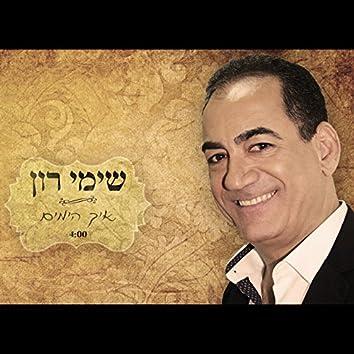 Eich Hayamim