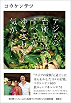 料理研究家・コウケンテツ初の旅エッセイ アジアの家族と過ごした日々と再現レシピ51品を収録