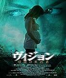 ヴィジョン/暗闇の来訪者 [Blu-ray]