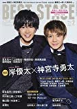 BEST STAGE(ベストステージ) 2021年 02 月号【表紙:岸優太×神宮寺勇太(King & Prince)】 [雑誌]