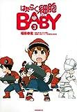 はたらく細胞BABY(3) (モーニング KC)