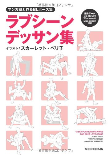 Let's Draw Manga: Yaoi Boys Love BL Love Scene Collection with CD-ROM for Win & Mac