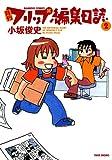 月刊フリップ編集日誌 (2) (バンブーコミックス 4コマセレクション)