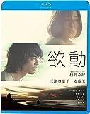 欲動 [Blu-ray] image