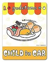 ぐでたま 車マグネットステッカー【CHILD IN CAR】