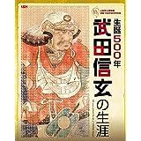 生誕500年 武田信玄の生涯