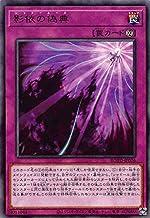 遊戯王 ROTD-JP076 影依の偽典/シャドールーク (日本語版 レア) ライズ・オブ・ザ・デュエリスト