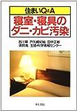 住まいQ&A 寝室・寝具のダニ・カビ汚染