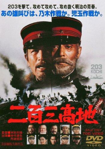 東映ビデオ『二百三高地』