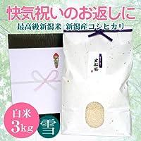 [快気祝いのお返し]お祝いに贈る新潟米 新潟県産コシヒカリ 3キロ(アイガモ農法)