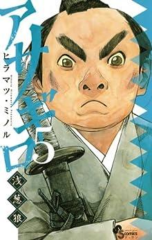 [ヒラマツ・ミノル]のアサギロ~浅葱狼~(5) (ゲッサン少年サンデーコミックス)