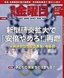 週刊金曜日 2020年3/27号 [雑誌]