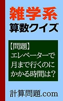 [計算問題.com, 西沢直木]の雑学系 算数クイズ