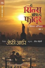 THE SINS OF THE FATHER (Marathi Edition)
