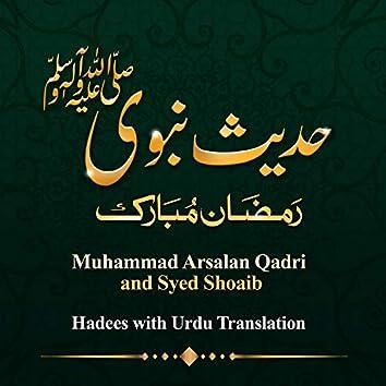 Hadees E Nabvi S.A.W With Urdu Translation