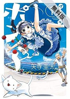ぽんこつポン子(1)【期間限定 無料お試し版】 (ビッグコミックス)