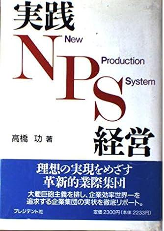 実践NPS経営