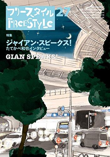 フリースタイル27 特集:ジャイアン・スピークス!  たてかべ和也インタビューの詳細を見る