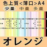 色上質(少量)A4<薄口>[オレンジ](100枚)