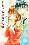 とろける紬ちゃん(2) (講談社コミックス別冊フレンド)