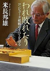 われ敗れたり コンピュータ棋戦のすべてを語る (中公文庫)
