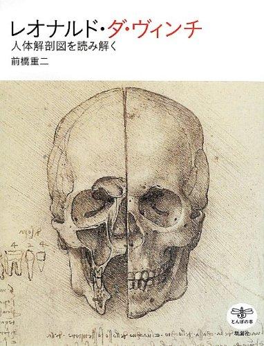 レオナルド・ダ・ヴィンチ―人体解剖図を読み解く (とんぼの本)