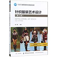 针织服装艺术设计(第3版)