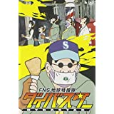 FNS地球特捜隊ダイバスター(3) [DVD]