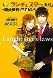 もし「ランチェスターの法則」で恋愛戦略を立てるなら